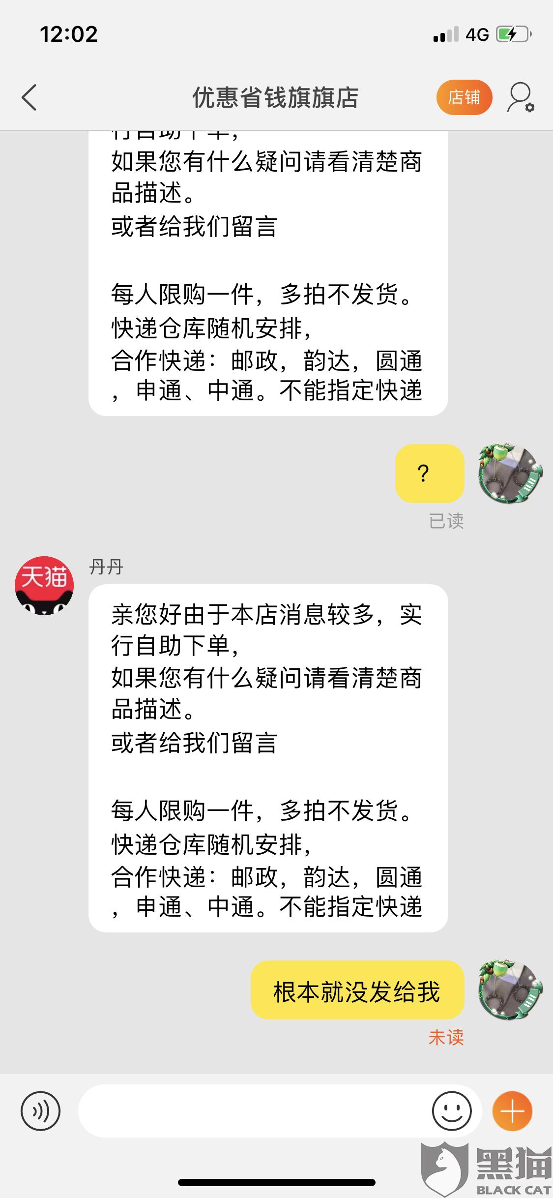 黑猫投诉:优惠省钱旗舰店虚假发货填假物流信息