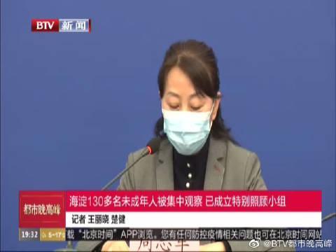 北京海淀130多名未成年人被集中观察 已成立特别照顾小组