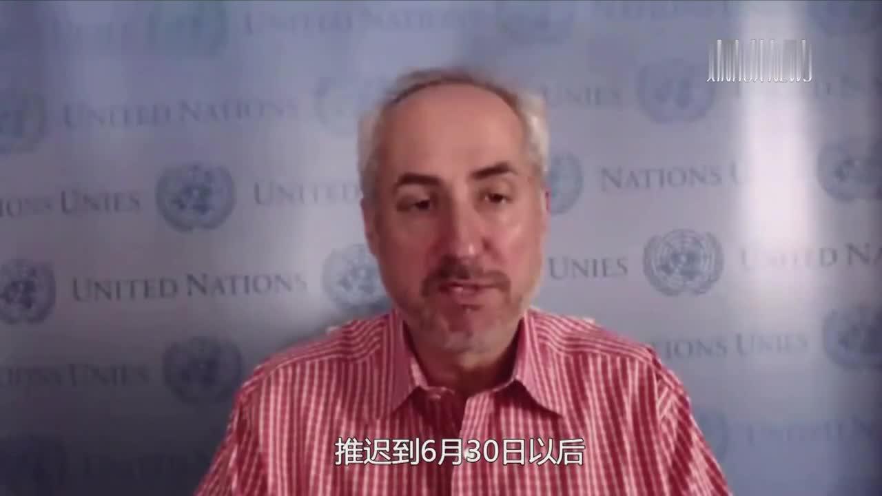 30秒丨联合国秘书长决定暂停联合国维和人员轮换及部署