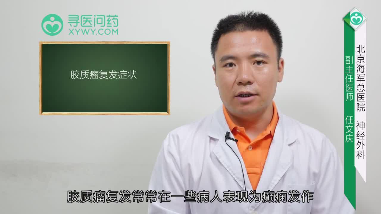胶质瘤复发有什么症状