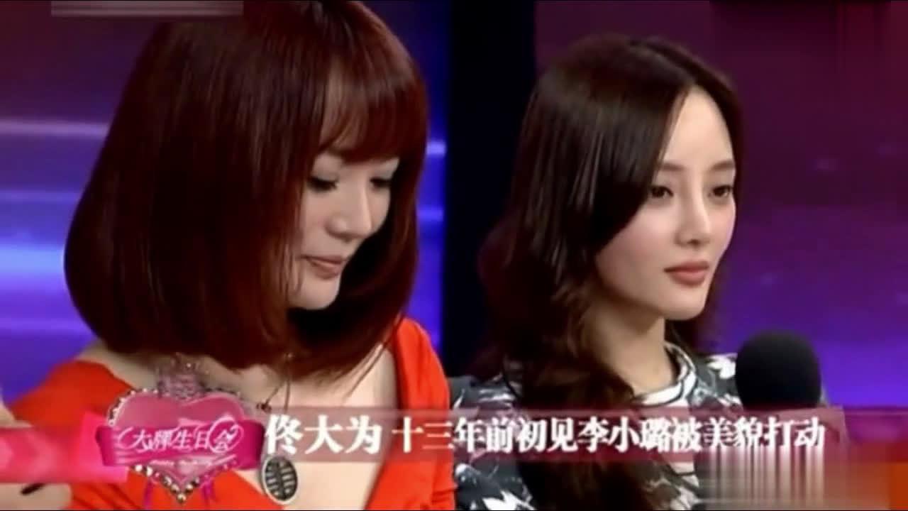 佟大为回忆与李小璐初次合作,被李小璐的美貌打动,小璐瞬间脸红