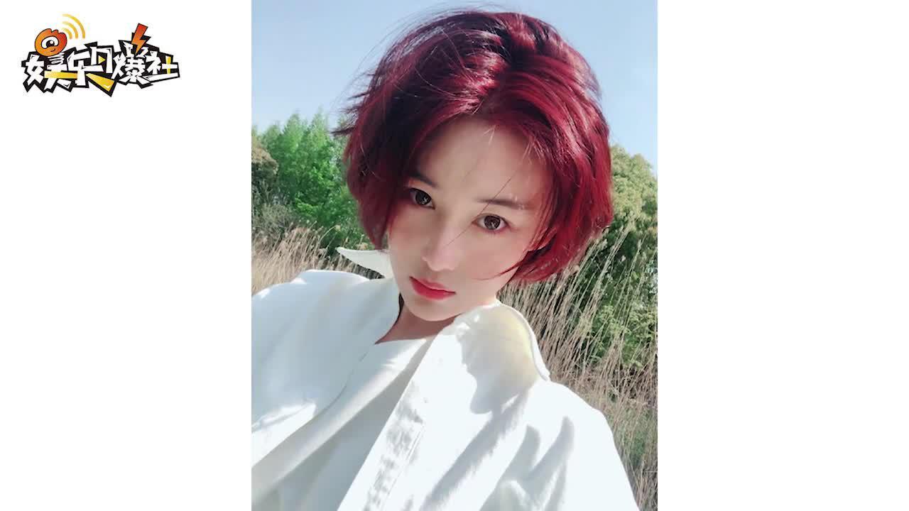 视频:花90元自己染发!张馨予一头红发似小魔女俏皮减龄