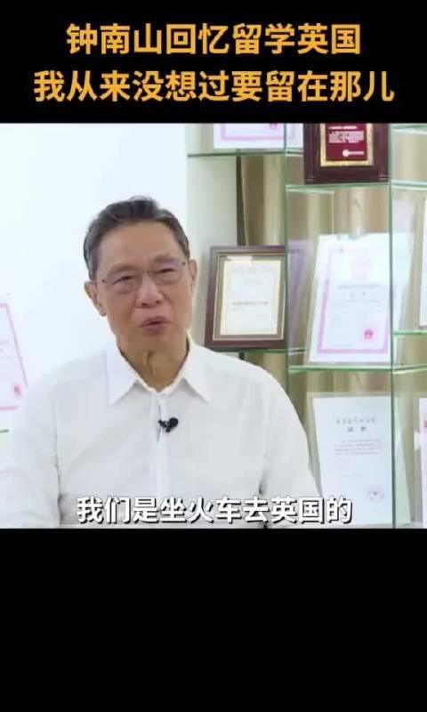钟南山回忆留学:国家那么困难的时候还送我们出去留学……
