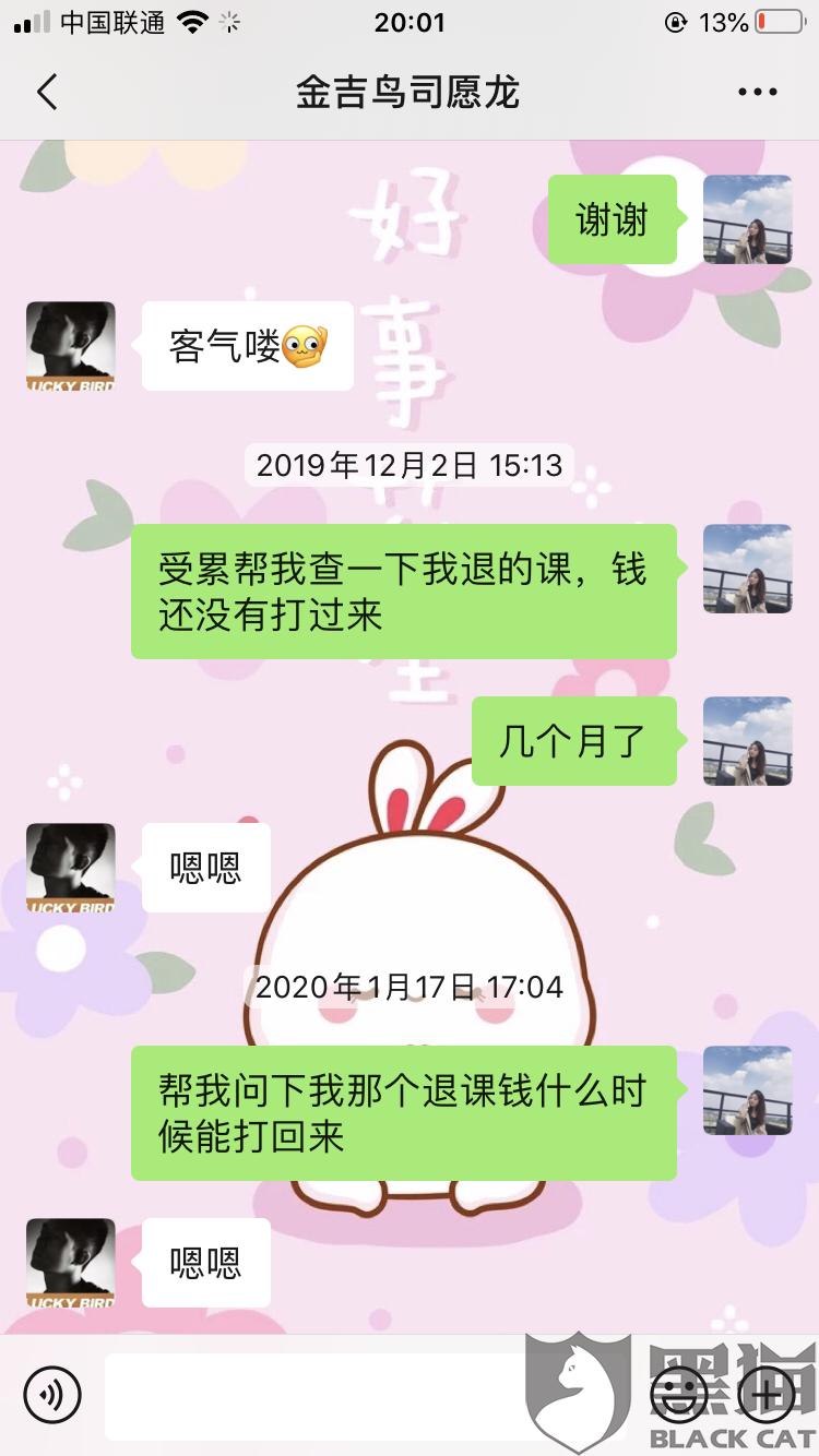 黑猫投诉:金吉鸟健身天津滨海新区远洋未来会店退课9个月扔退费