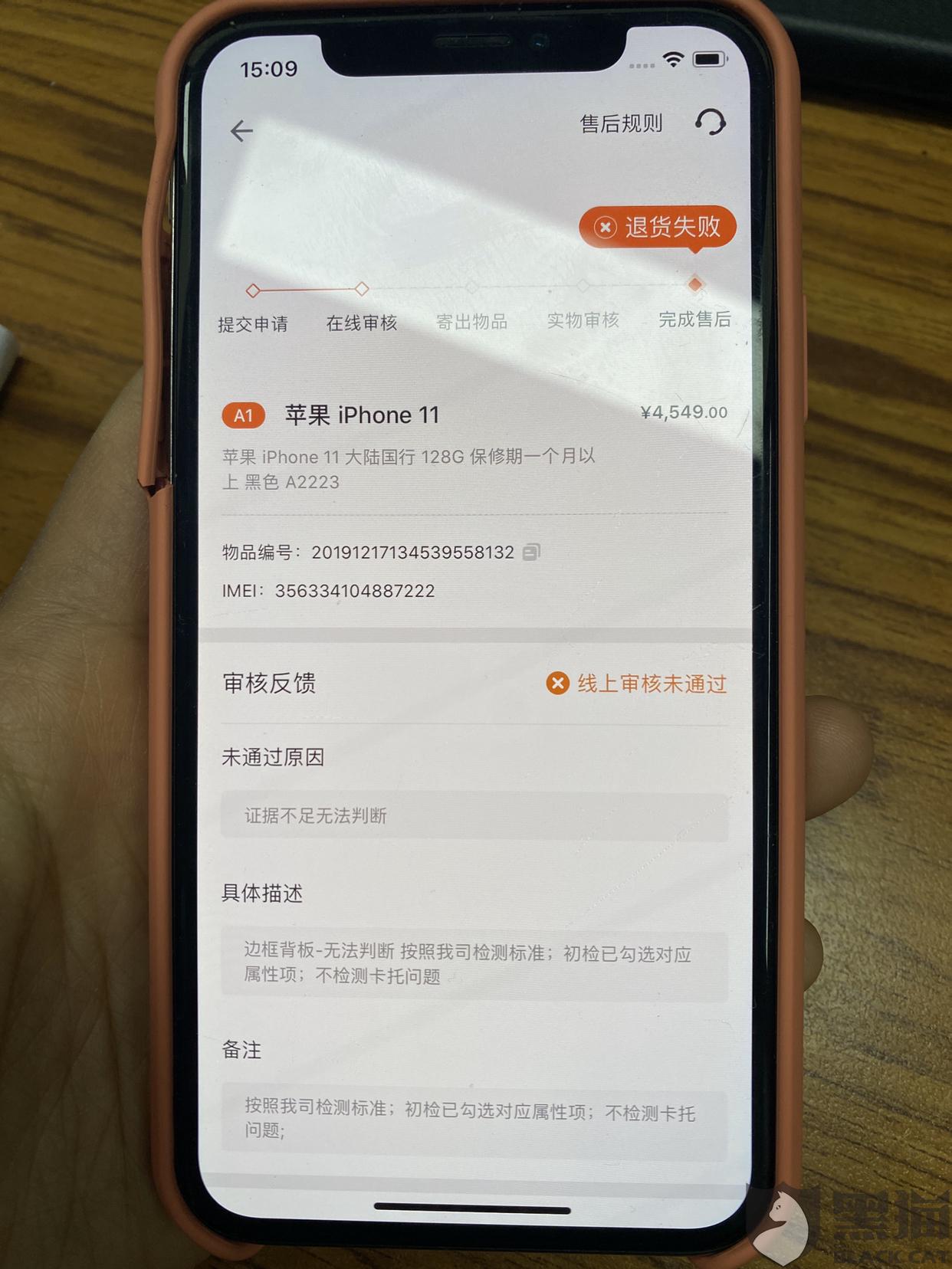 黑猫投诉:上海悦亿网络信息技术有限公司欺诈消费者
