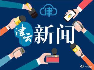 春风浩荡马蹄疾——天津市市场监管委全面助力复工复产复业纪实