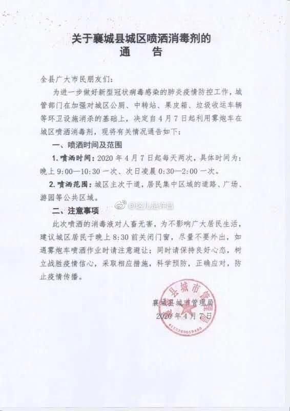 关于襄城县城区喷洒消毒剂的 通告