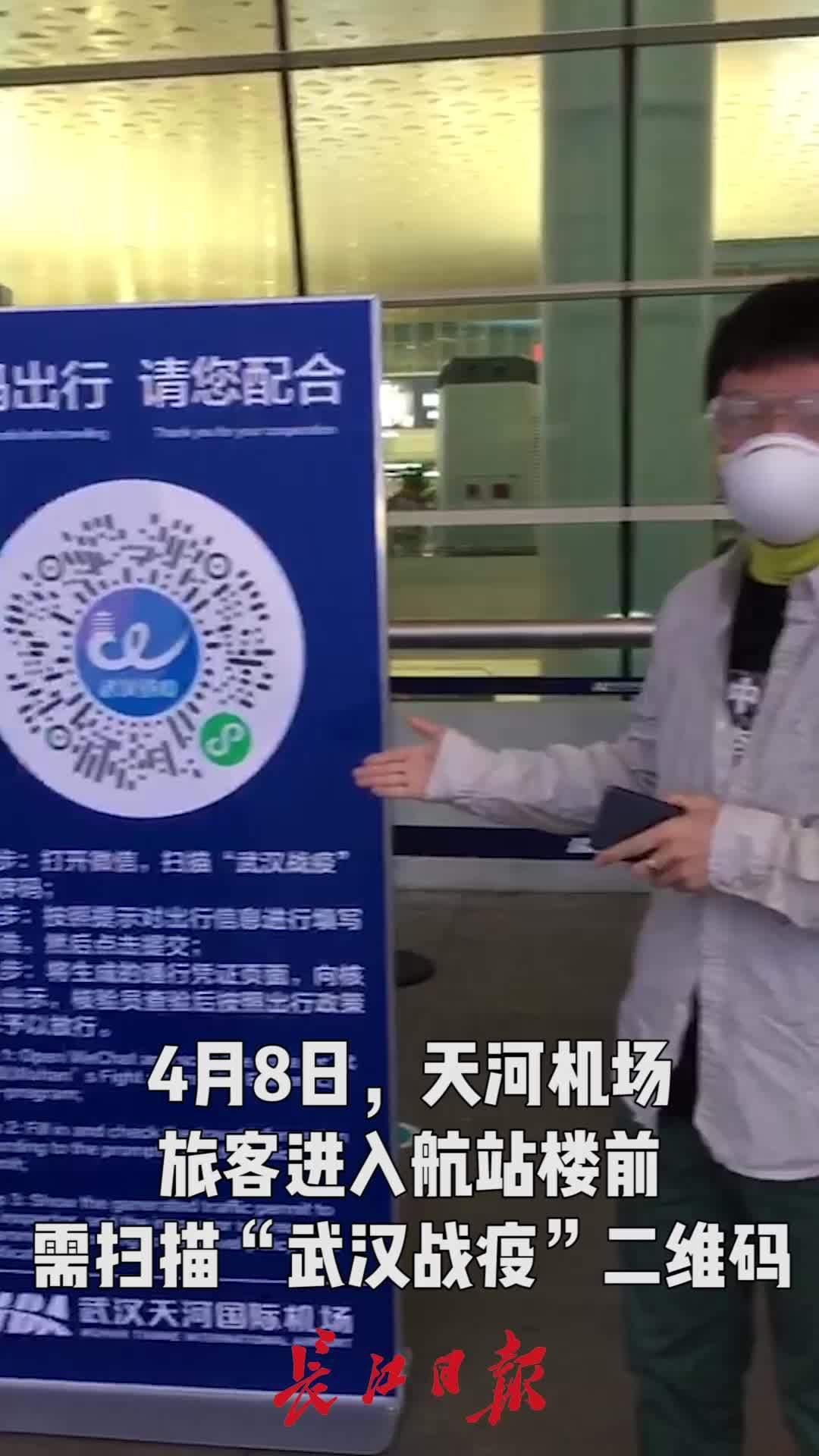 """直击天河机场:进入需扫""""武汉战疫""""二维码……"""