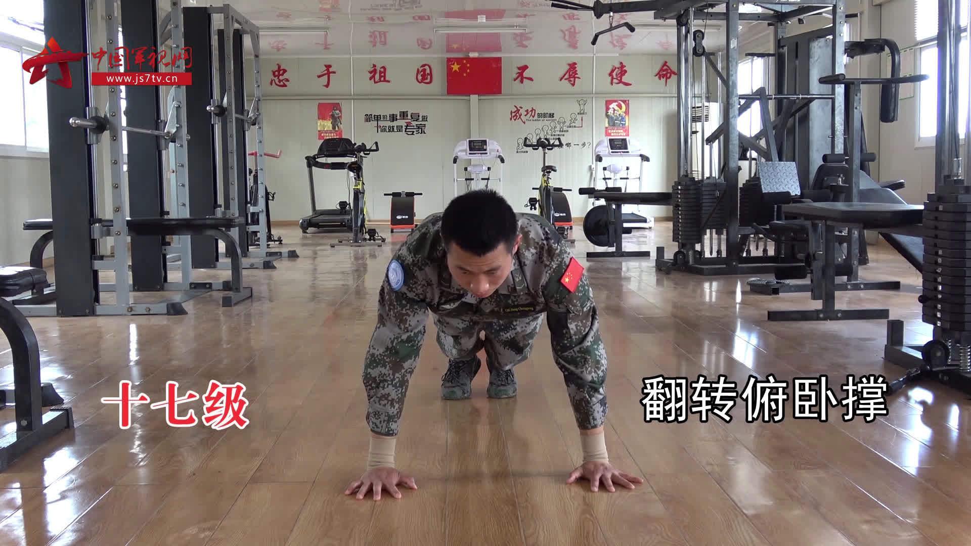 俯卧撑还能这么做,维和战士挑战1-20级俯卧撑!