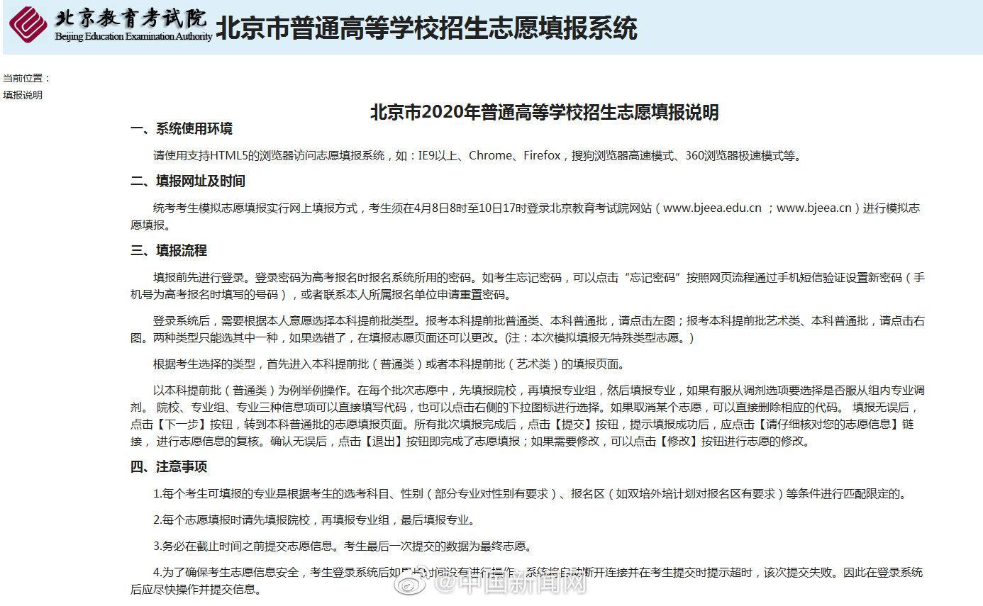 北京高考今起模拟志愿填报