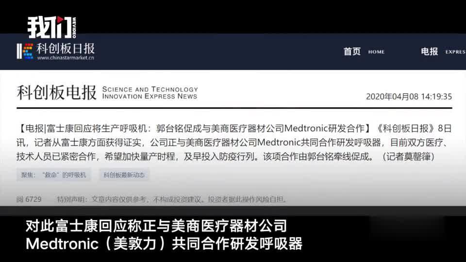 富士康回应将生产呼吸机:由郭台铭牵线 与美敦力合作