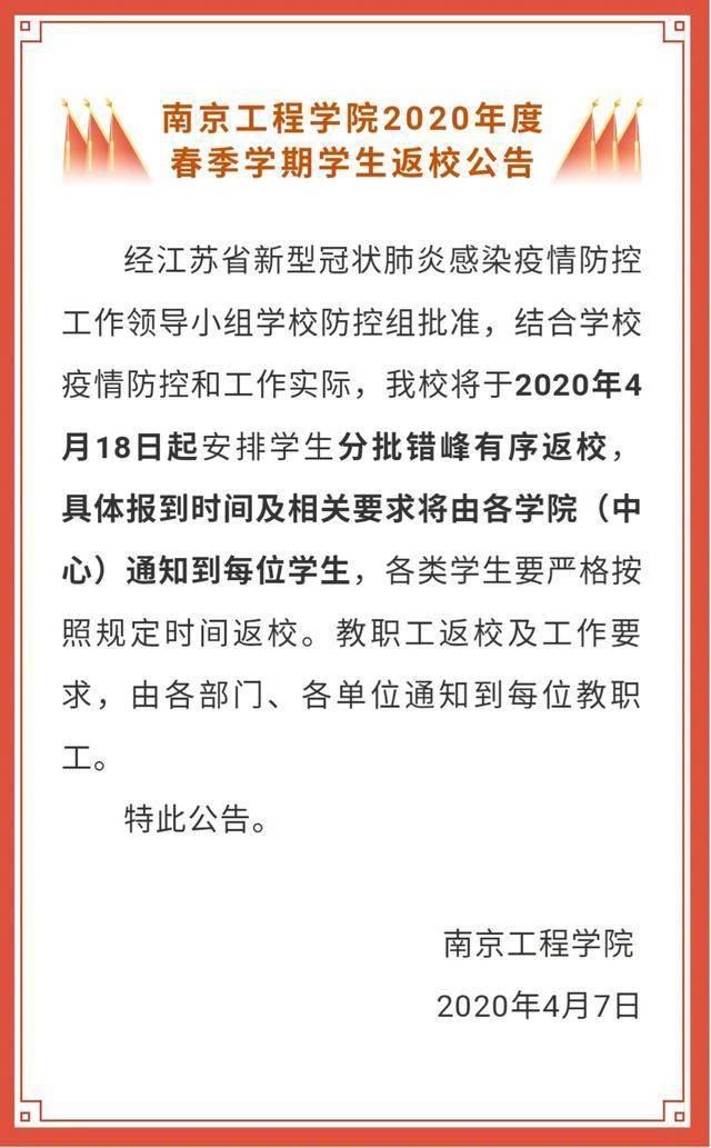 南京工程学院将于18日起安排学生分批错峰有序返校