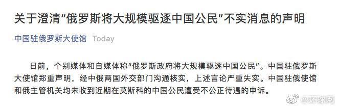 """中国驻俄使馆声明:""""俄政府将大规模驱逐中国公民""""言论严重失实图片"""