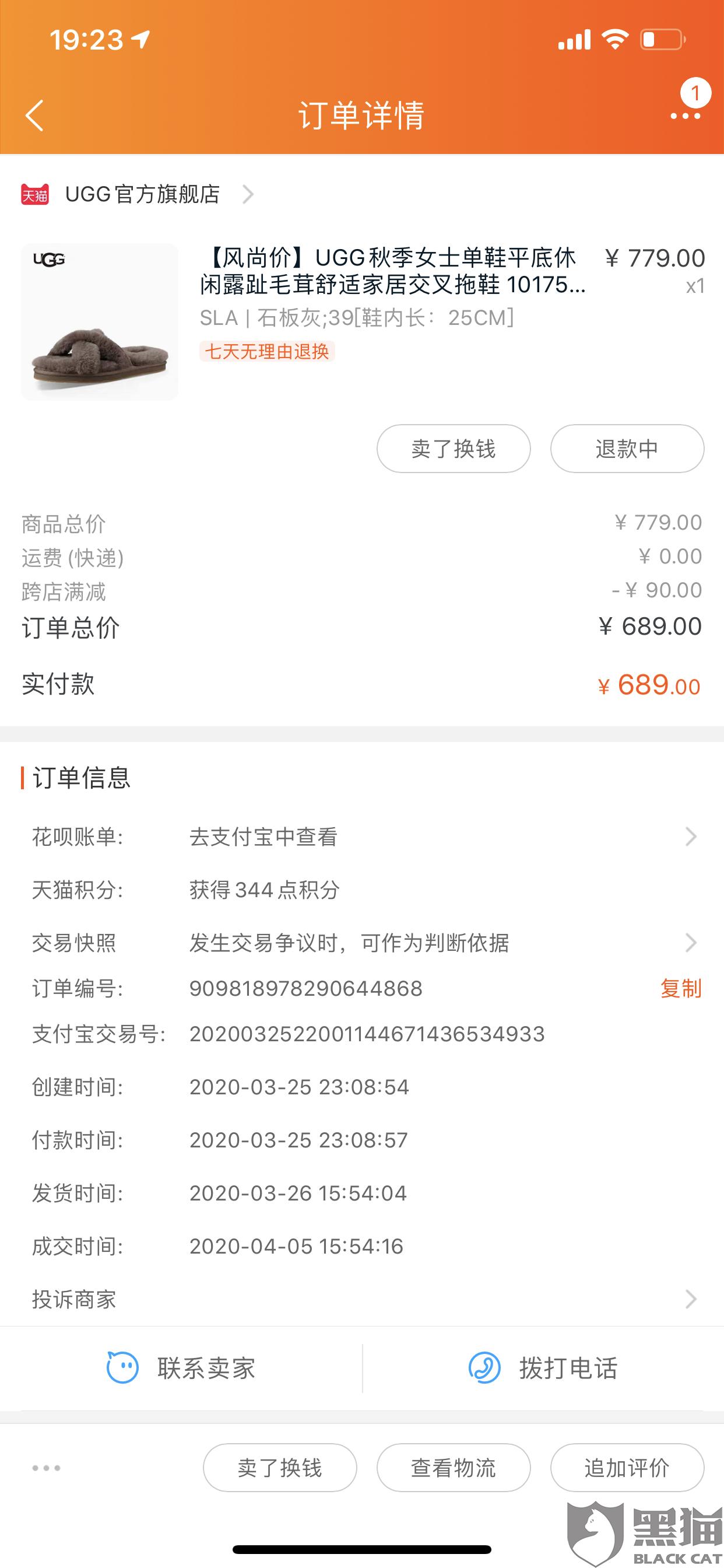 黑猫投诉:天猫UGG旗舰店卖假货