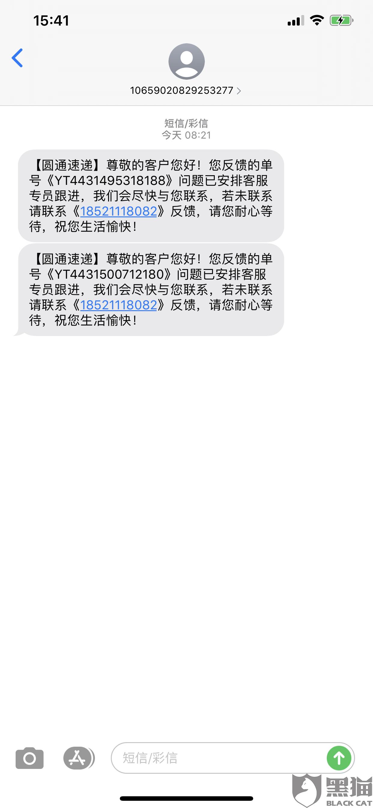 黑猫投诉:快递在汉口新福星公司停止更新物流