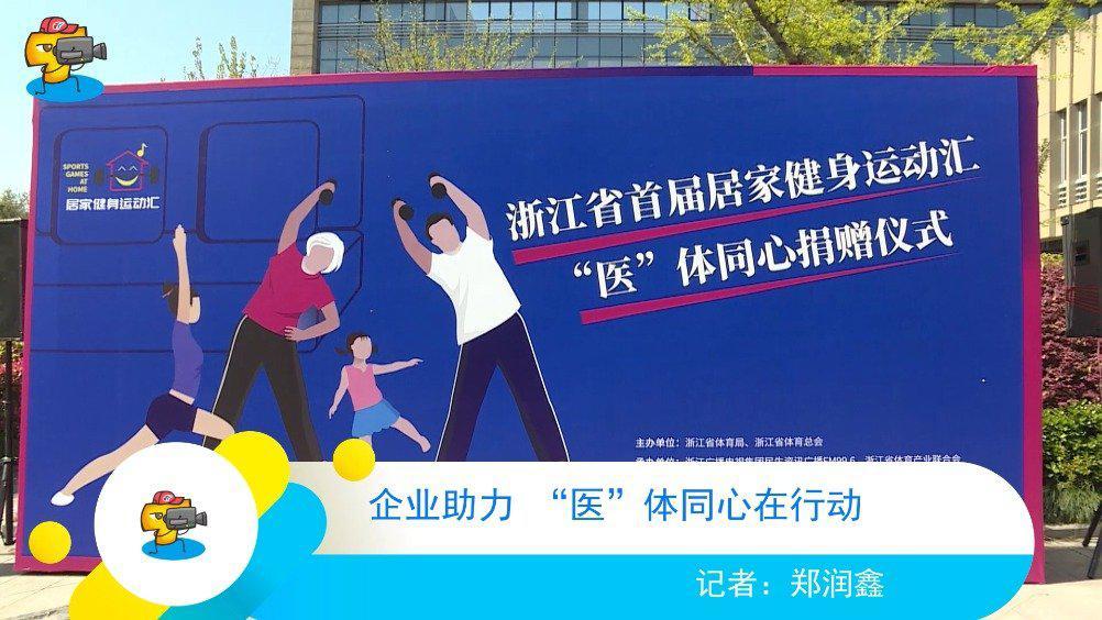 4月8日上午,浙江省首届 捐赠仪式在杭州市西溪医院举行