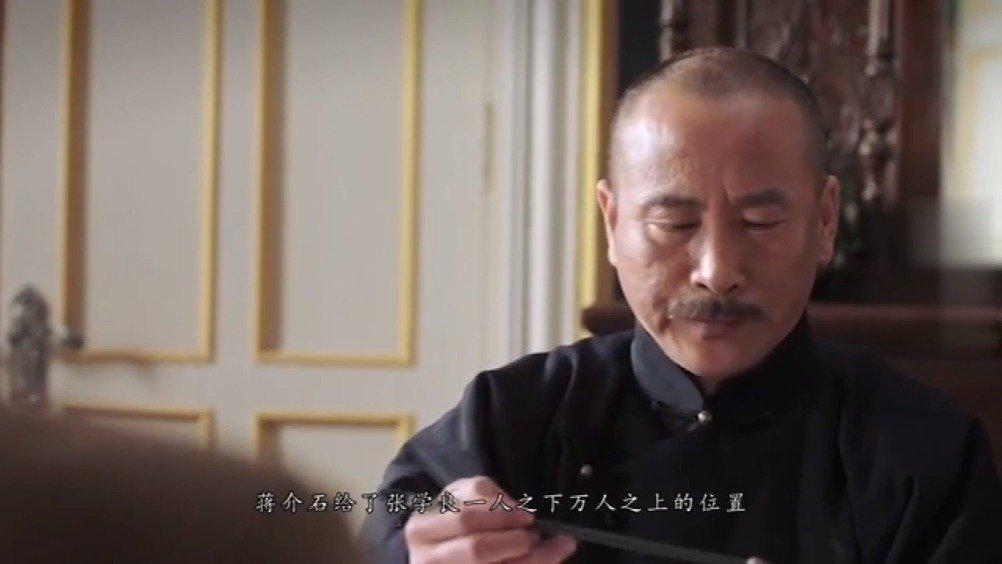 张学良被关54年,被关后第一次见到老蒋高兴说了5个字,惨遭无视