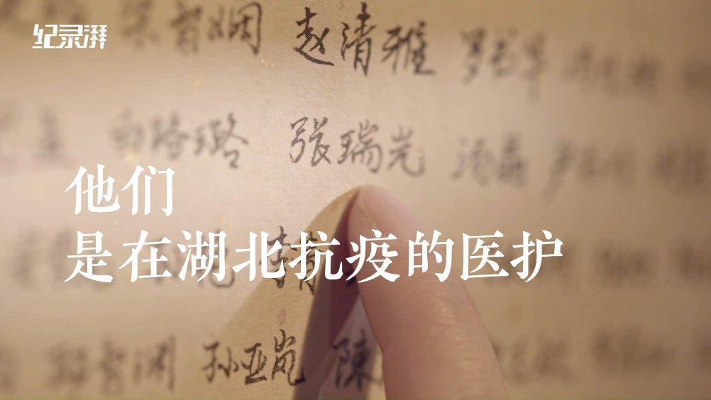 《你的名字》澎湃新闻公益短片