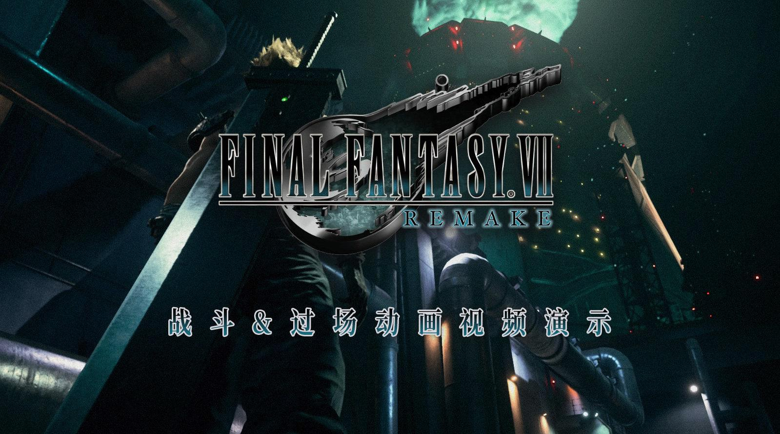 《最终幻想 7 重制版》战斗 & 过场动画展示