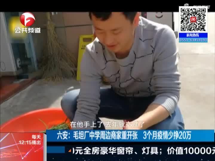 《新闻午班车》六安:毛坦厂中学周边商家重开张  3个月疫情少挣20万