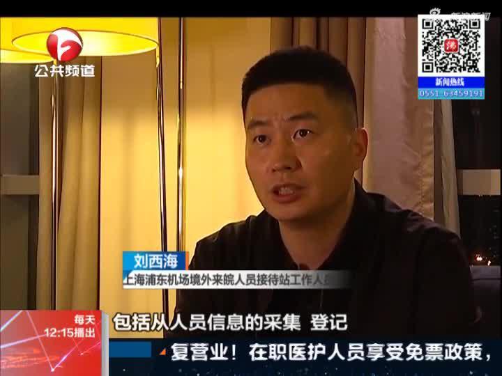 """《新闻午班车》上海:探窗口·""""外防输入""""在行动  刘西海——送你回家是件温暖的事"""