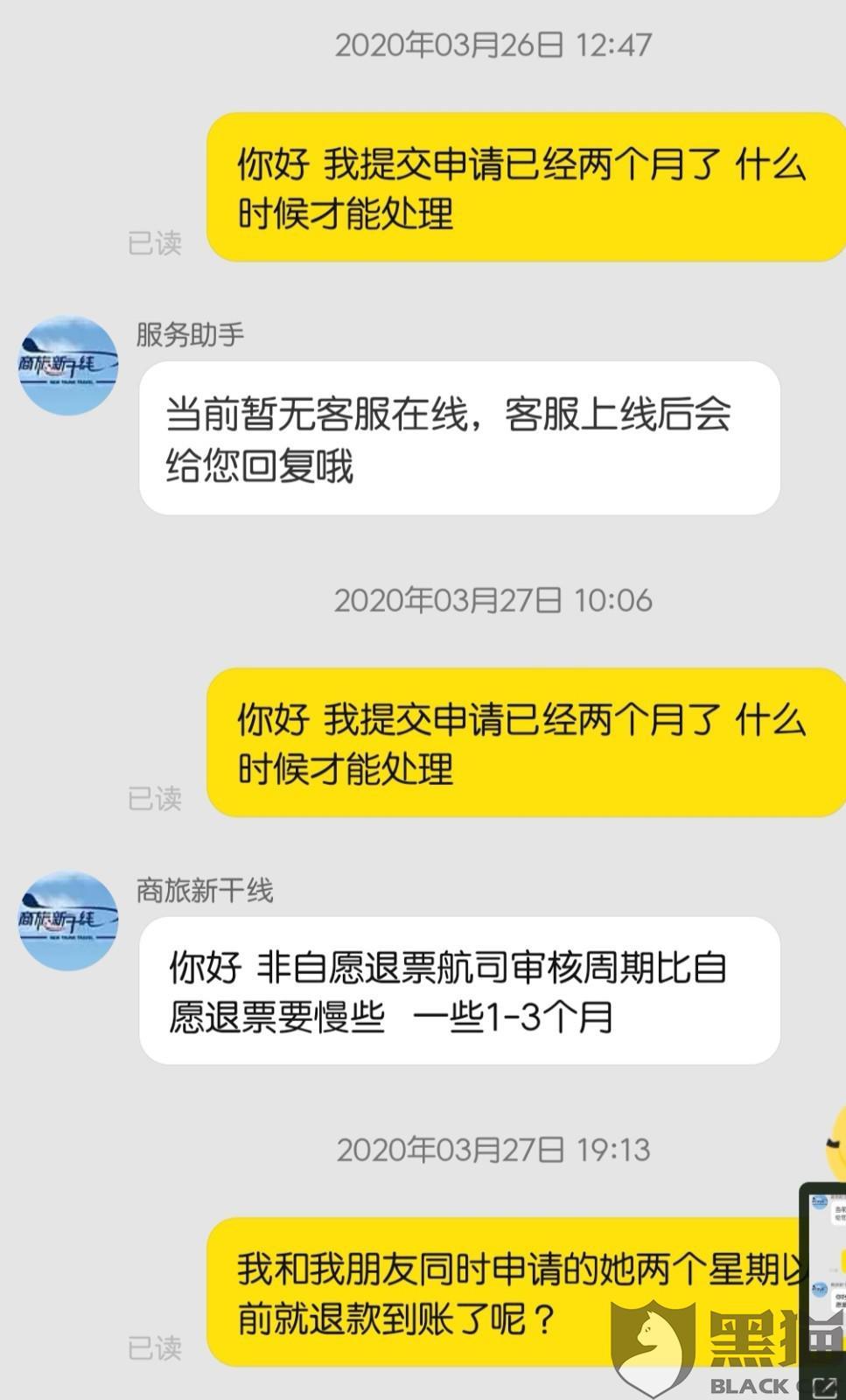 """黑猫投诉:飞猪商旅新干线显示""""退票成功,退款中""""一个月后退款未到账"""