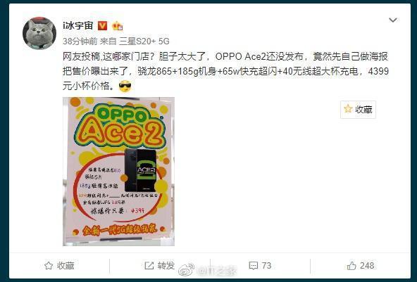 """线下海报曝光:OPPO Ace2""""小杯""""价格4399元,全系标配UFS 3"""