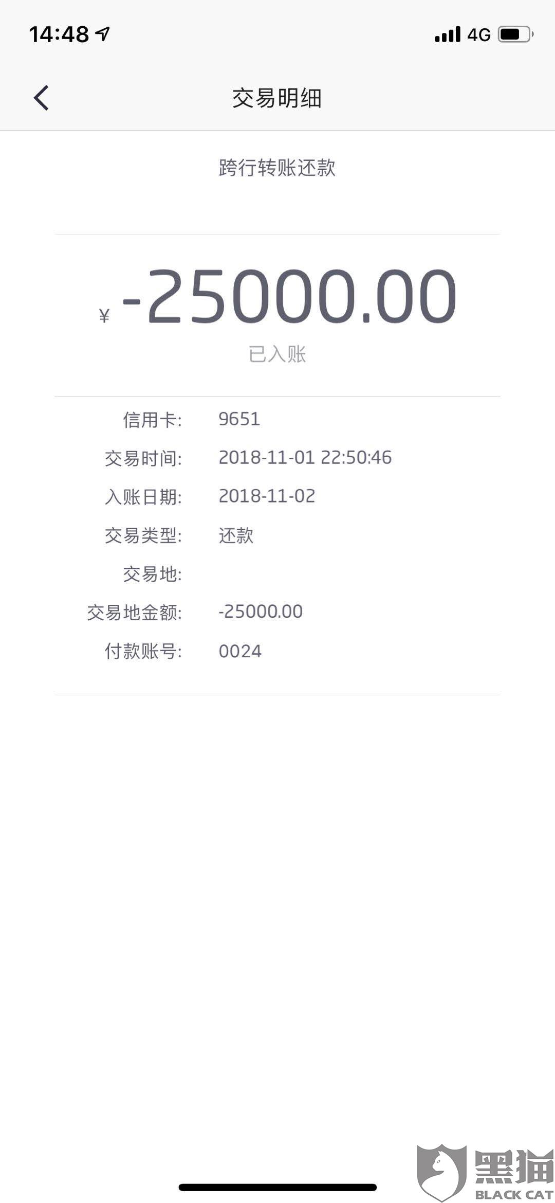 黑猫投诉:中腾信旗下小花钱包阴阳合同
