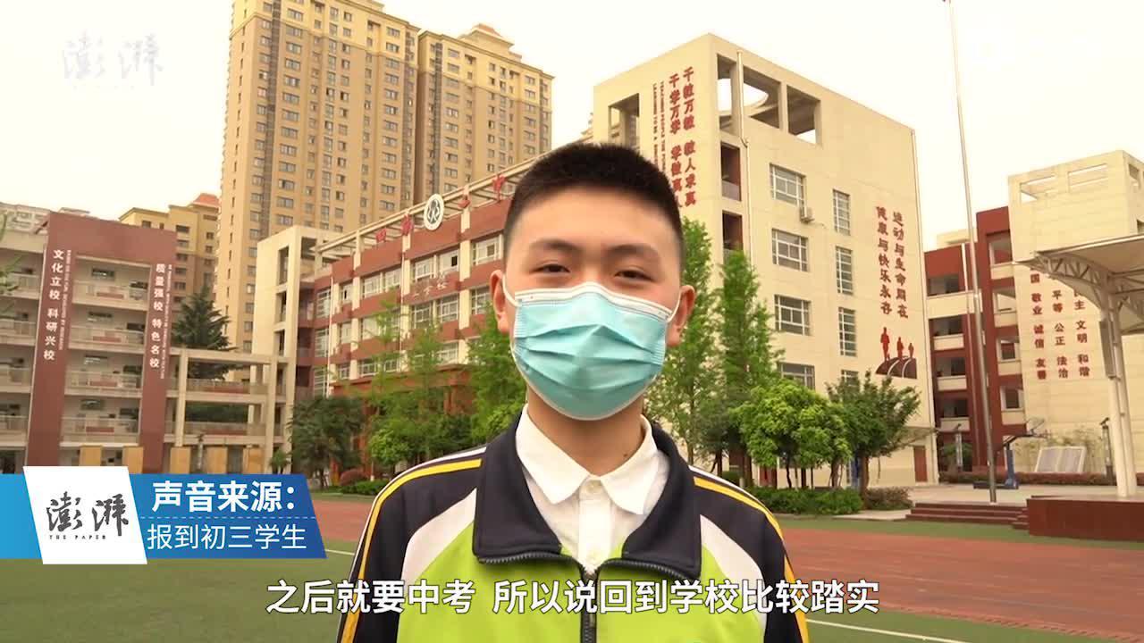 陕西初三复课 学生称到校备战更踏实