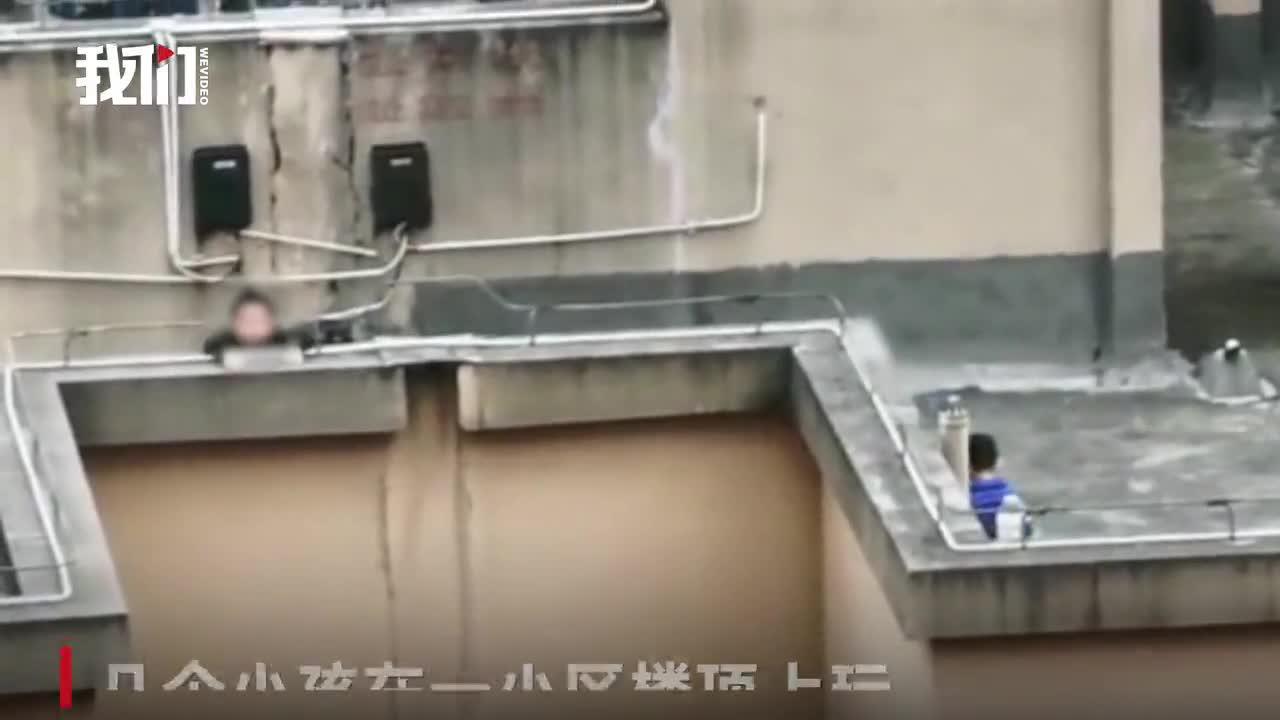 """熊孩子高层楼顶""""飞檐走壁"""" 目击者吓出一身冷汗"""