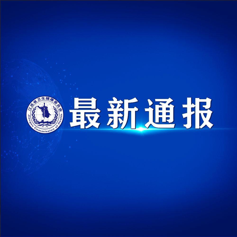 4月8日江苏无新增新冠肺炎确诊病例