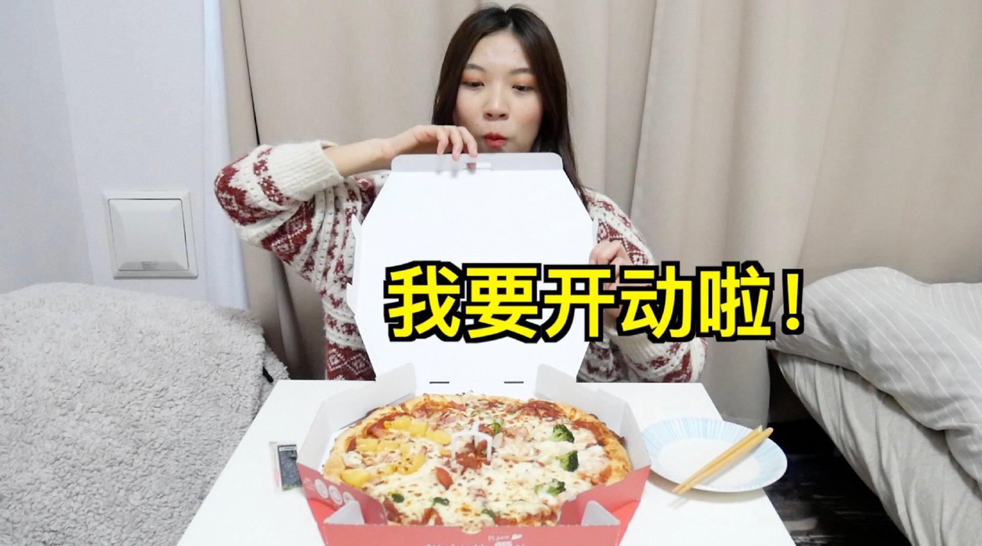疫情期间日本外卖降价 我也点个12寸超大披萨吃吃吧!!!
