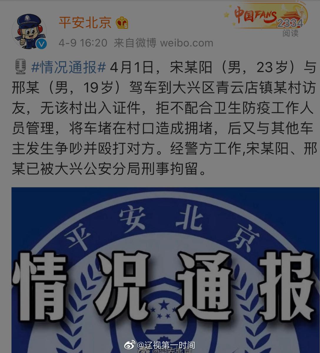 平安北京 :4月1日,宋某阳(男,23岁)与邢某(男……