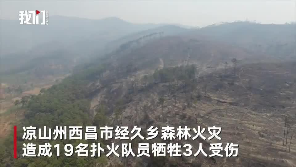 四川凉山州政府因森林火灾被约谈 开全州工作会反思整改