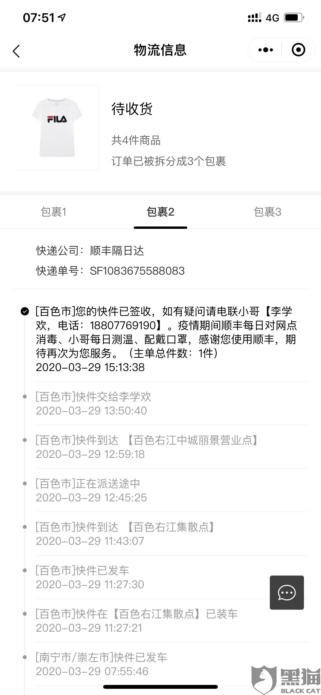 黑猫投诉:微信小程序FILA官网欺诈