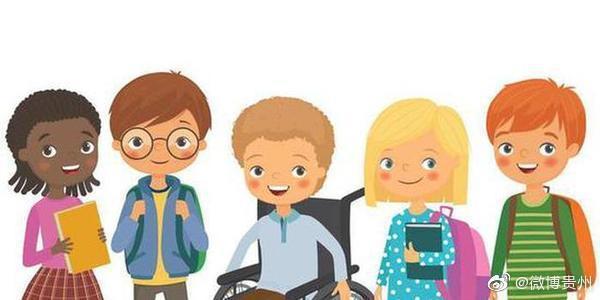 2020年贵州确保适龄残疾儿童少年入学率达到95%