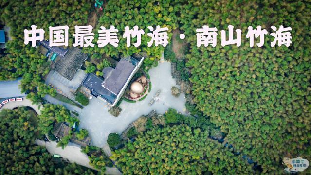 南山竹海位于江苏省溧阳市境内,地处于江苏、安徽两省交界之处……