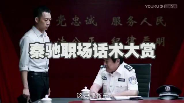 《重生》26集@张译 饰演的秦驰简直就是职场课本,话术高明……
