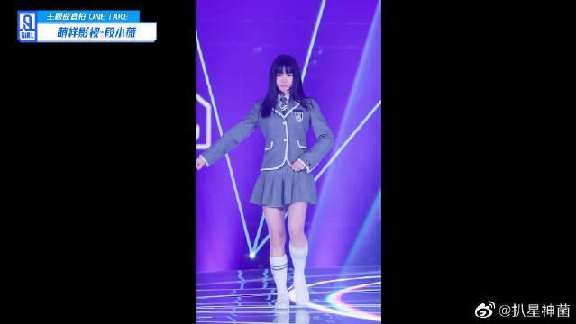 《青春有你2》主题曲舞台版直拍,你喜欢段小薇吗?