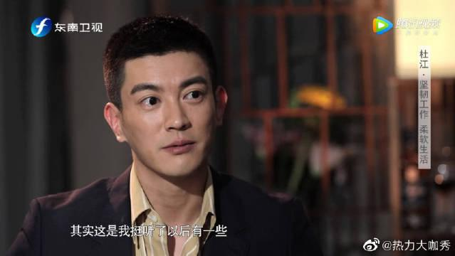 杜江自曝拍真人秀是经历过的最累的一个工作方式