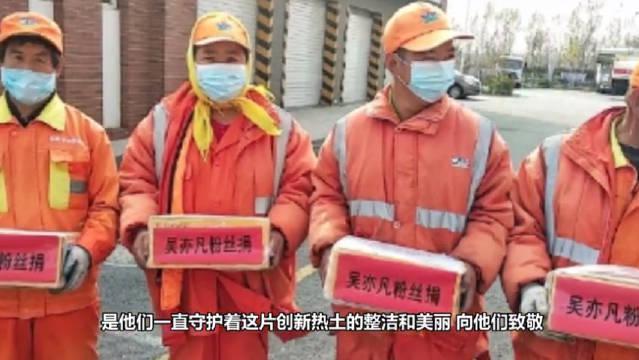 暖心!代言的冰红茶已全数捐赠给社区环卫工人,这就是正能量!