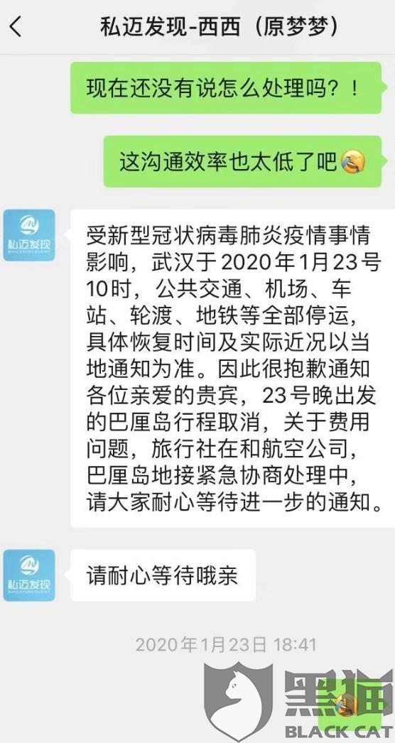 黑猫投诉:马蜂窝平台订的【1月24日武汉直飞巴厘岛往返机票】至今未退款!一直拖延!
