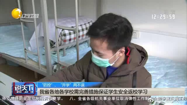 辽宁省各地各学校需完善措施保证学生安全返校学习