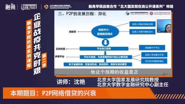 """P2P的异化:平台担保衍生出""""庞氏骗局"""""""