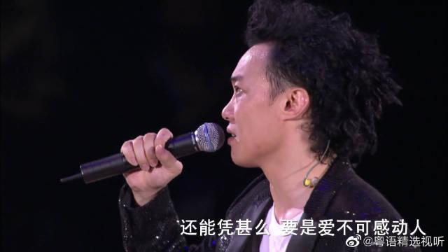 陈奕迅《k歌之王》 全场整齐的掌声,虽是忘词之王……