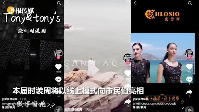 A/W 2020 深圳时装周 ·云秀开幕了!