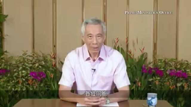 新加坡总理李显龙今日再次发表讲话……