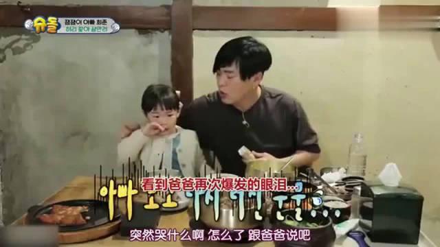"""jamjam对着桌子上的""""腰""""爆哭,爸爸连忙安慰是肉!哈哈哈~"""