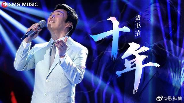 费玉清翻唱陈奕迅《十年》,史上最干净清新的《十年》……