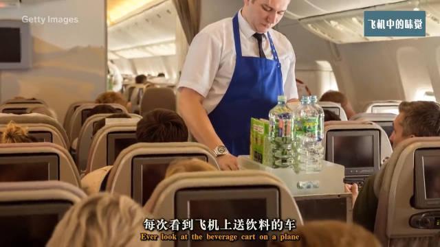 空中飞行时的味觉和在地面有差异?飞机餐替湿度和压力背了黑锅!